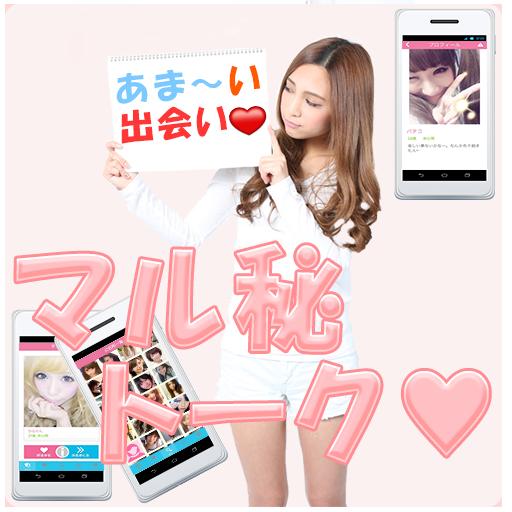 ご近所の友達恋人探しは出会い系アプリのマル秘トーク