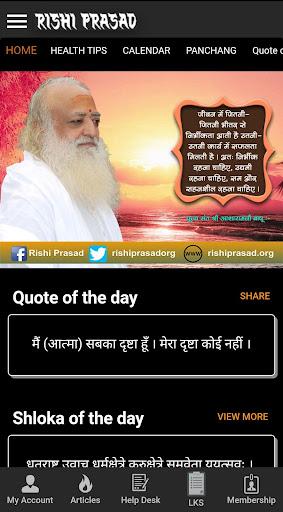 Rishi Prasad - Satsang, Health, Quotes, Gita ... screenshots 2