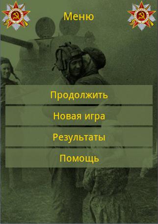 Памяти Великой Победы
