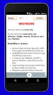 ঔষধি গাছের গুনাগুন~bangla herbal medicine tree - náhled