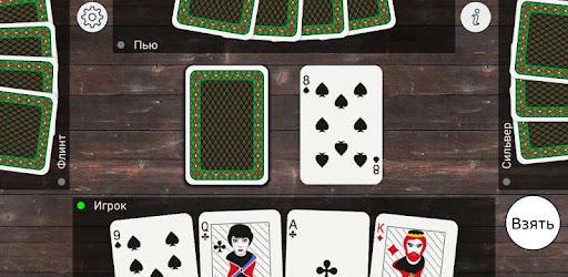 101 играть онлайн бесплатно игры карты