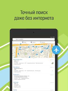 18 лучших приложений для планирования летнего отдыха (iOS и Android)
