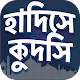 Download হাদিস কুদসি For PC Windows and Mac