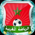 أخبار المنتخب والدوري المغربي icon