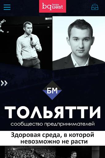 БМ-Тольятти