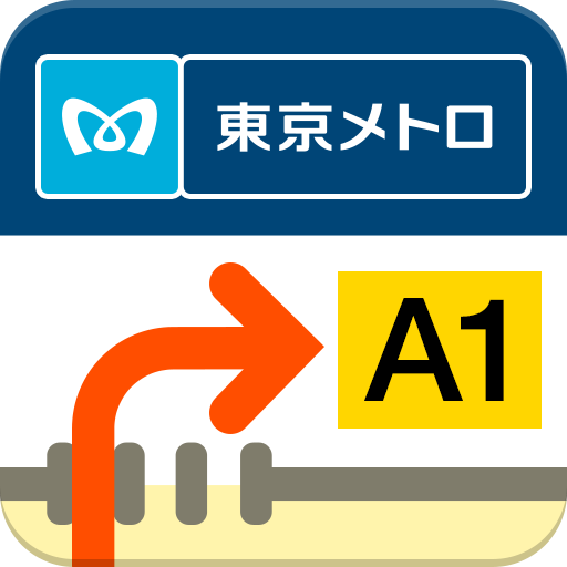 東京メトロ かんたん経路案内アプリ 旅遊 App LOGO-硬是要APP