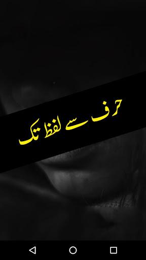 Harf se Lafz Tak by Umera Ahmed-Urdu Novel Offline 1.11 screenshots 1