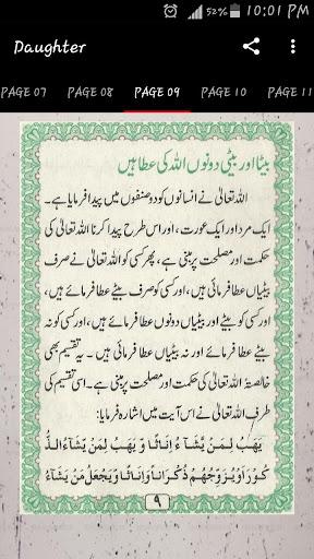 بیٹی الله کی رحمت