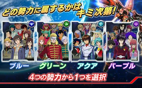 ガンダムコンクエスト- screenshot thumbnail