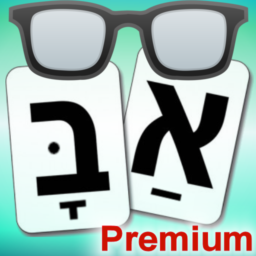 Hebrew Nikud Premium Keyboard