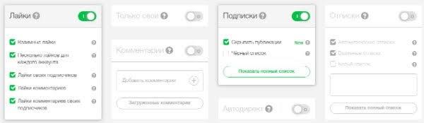 Блок с настройками действий, которые может выполнять Zengram