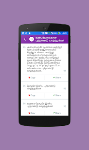 New Year Wishes Quotes Tamil- screenshot thumbnail