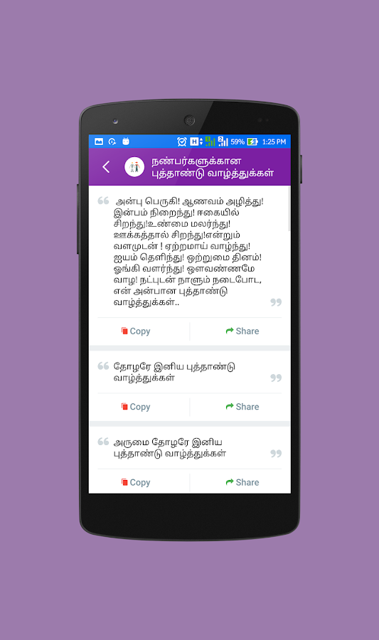 New Year Wishes Quotes Tamil- screenshot