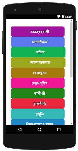 【免費娛樂App】জোকস-APP點子