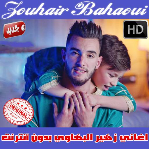 اغاني زهير بهاوي بدون نت 2018 - zouhair bahaoui