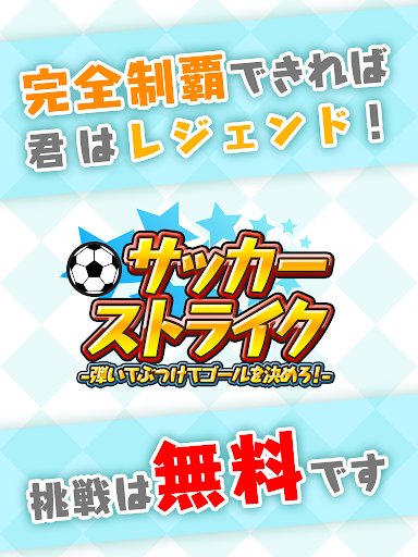 玩免費體育競技APP|下載ピンボールサッカーバトル!無料物理パズルのサッカーストライク app不用錢|硬是要APP