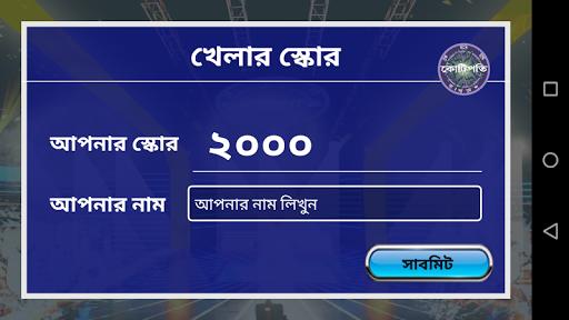 KBC Bangladesh - Tumio Hobe Kotipoti (u09a4u09c1u09aeu09bfu0993 u099cu09bfu09a4u09acu09c7) 2.0.9 screenshots 5
