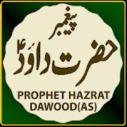 Hazrat Dawood AS ka qissa