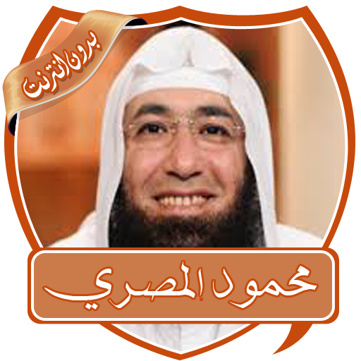 Lectures by Mahmoud El Masry without Net