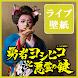 【勇者ヨシヒコと悪霊の鍵】ヨシヒコ_ボイス付きライブ壁紙