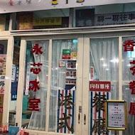 永芯茶餐廳