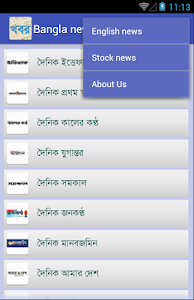 News - All Bangla News screenshot 1