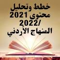 خطط وتحليل محتوى وغيرها الكثير 2021/2022 icon