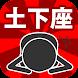 ジャンピング土下座 - Androidアプリ