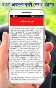 বাংলা ভাবসম্প্রসারণ - náhled