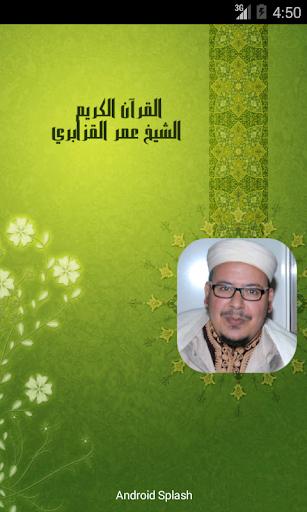 القرآن الكريم عمر القزابري