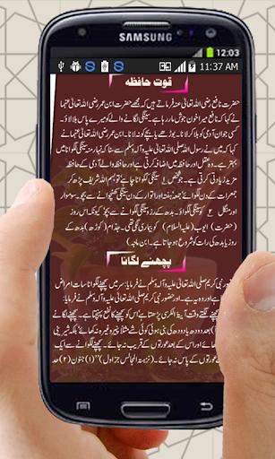 無料健康Appのイスラムの処方箋|記事Game