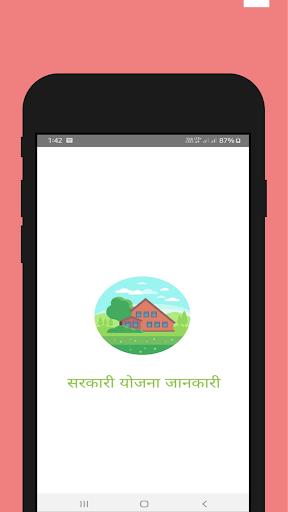 Sarkari Yojana Jankari - 2020 Screenshots 1