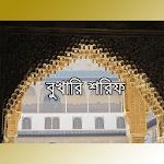 বুখারি শরিফ (বাংলায়, সব খণ্ড) Icon