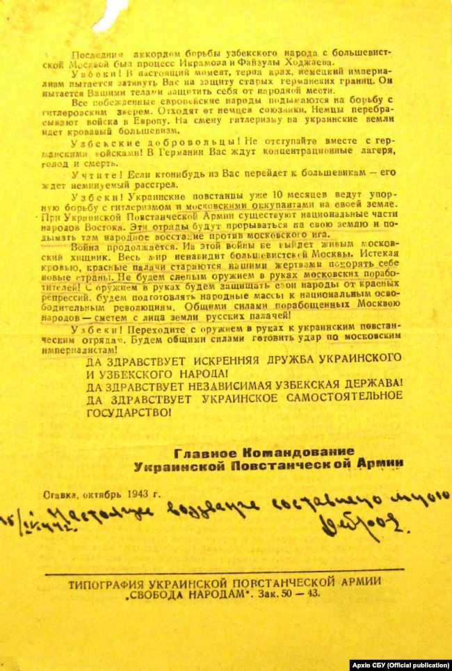 Документ із архіву СБУ