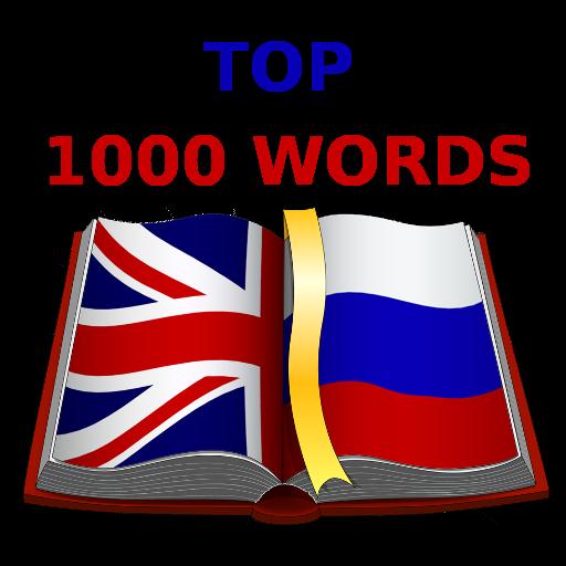Учим Английский. Топ 1000 слов