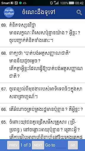 khmer General Knowledge