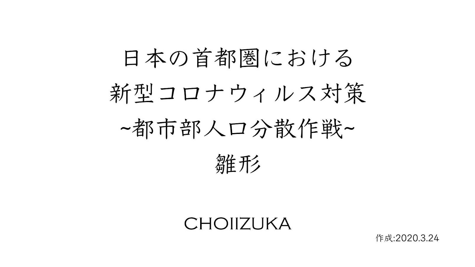首都封鎖?日本政府および東京都知事や関係者の皆さんへ今後の新型コロナウィルス感染者爆発的増加を踏まえた、対策案雛形を提供致します