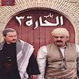 Bab al-Hara Part III All Episodes