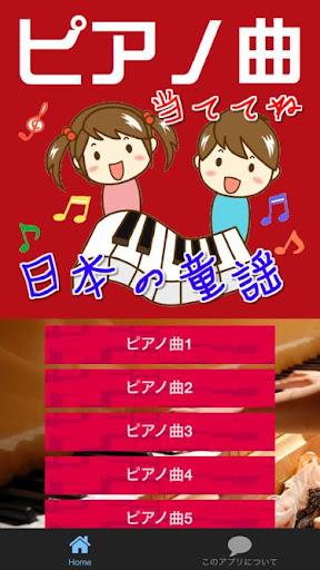 玩免費教育APP|下載ピアノ曲♪聴きながら日本の童謡♪曲当てクイズ app不用錢|硬是要APP