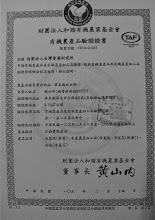 Photo: 2014-香蕉研究所有機證書