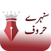 Sms Urdu Quotes|Aqwal-e-Zareen