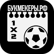 App Букмекеры.рф 2.0 APK for Windows Phone