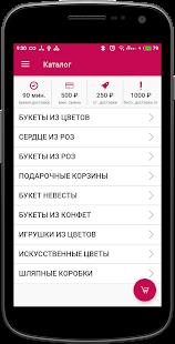 Барбарис | Нижний Новгород - náhled
