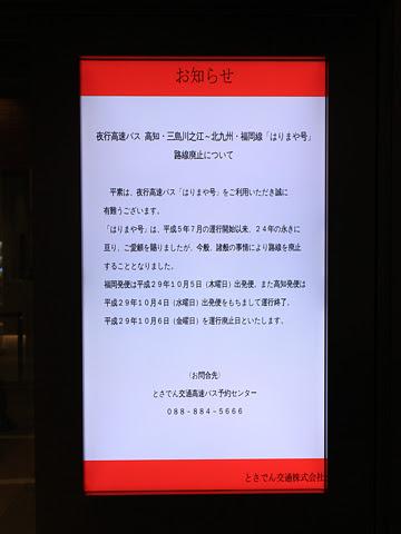 西鉄天神高速バスターミナル 「はりまや号」廃止のお知らせ