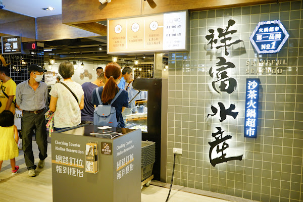 祥富水產沙茶火鍋超市 台南新光三越新天地B2餐廳推薦!