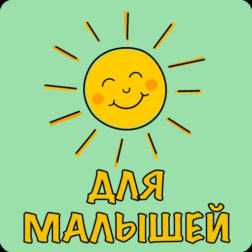 Песни для малышей из мультиков APK Latest version (2.46.20123)