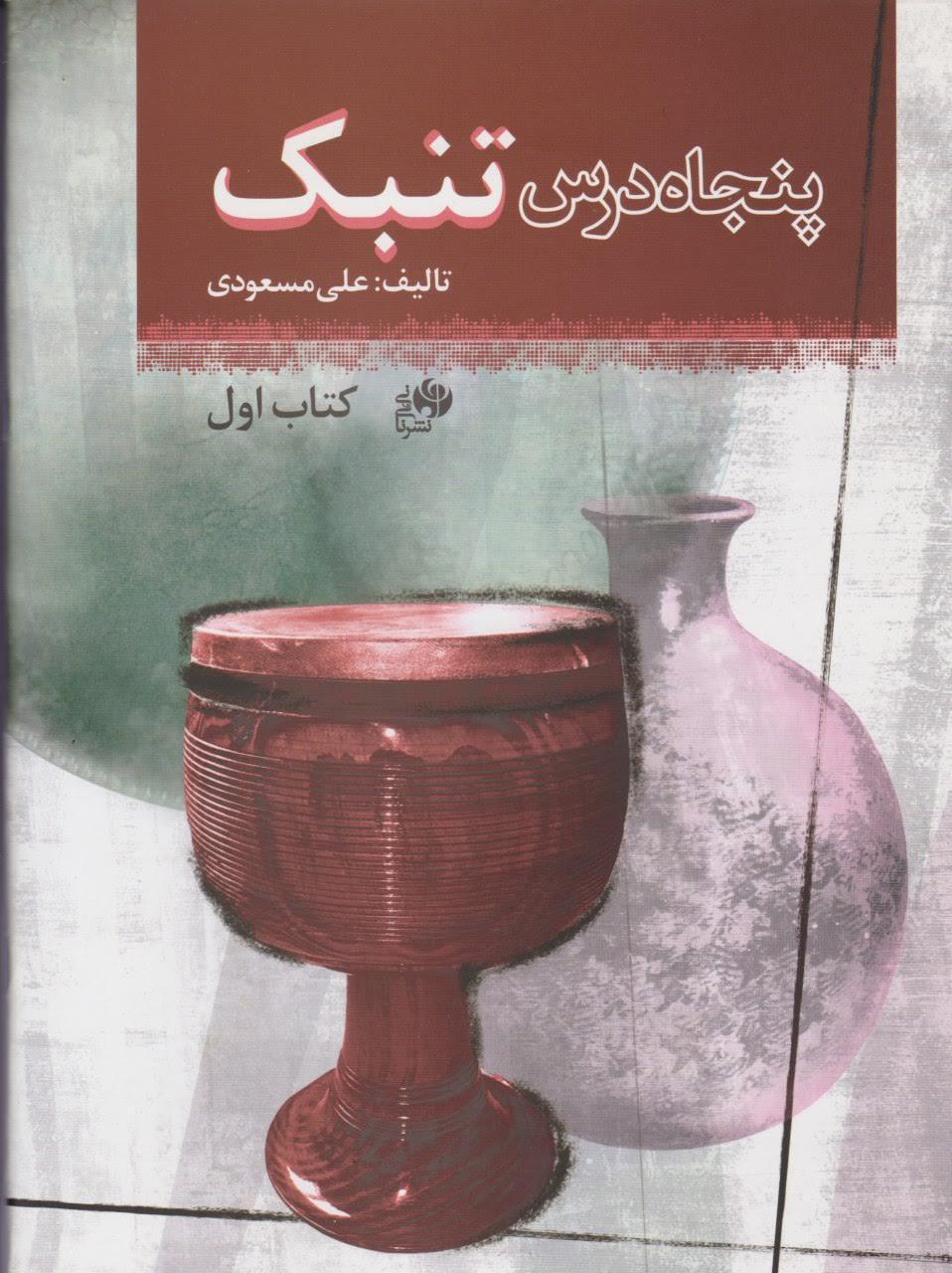 کتاب پنجاه درس تنبک جلد اول علی مسعودی انتشارات نای و نی