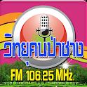วิทยุคนป่าซาง FM 106.25 MHz. icon