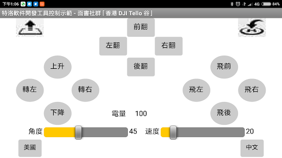 Download 特洛Tello 軟件開發工具控制For PC Windows and Mac