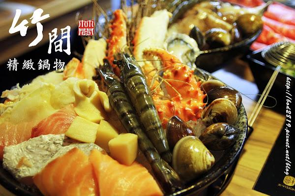 竹間精緻鍋物餐廳